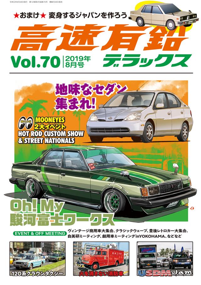高速有鉛デラックス Vol.70(6/26発売)