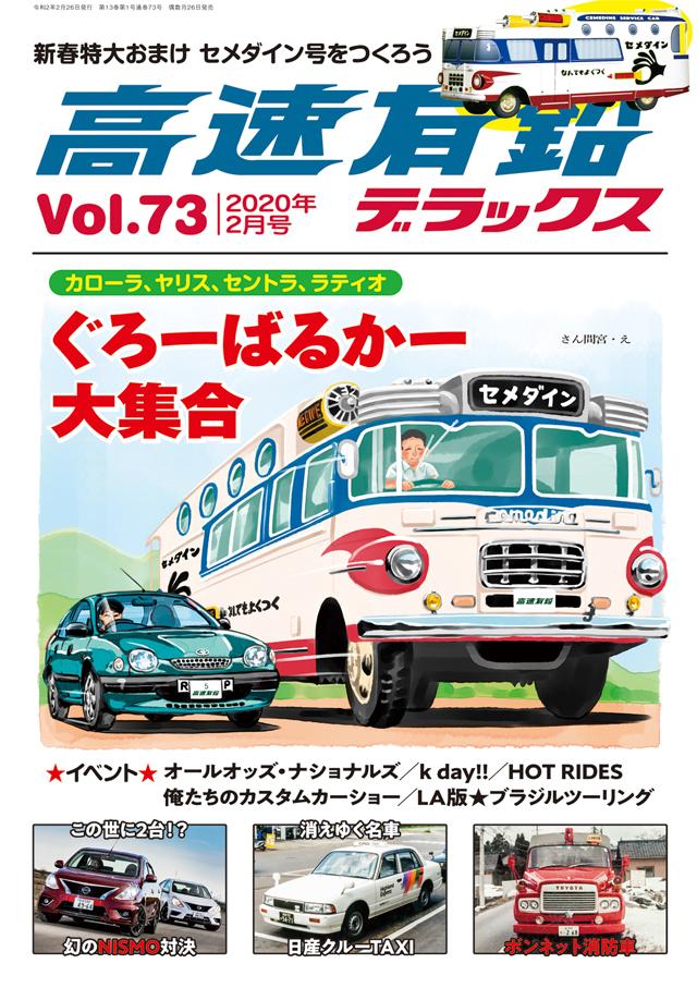 高速有鉛デラックス Vol.73(12/25発売)