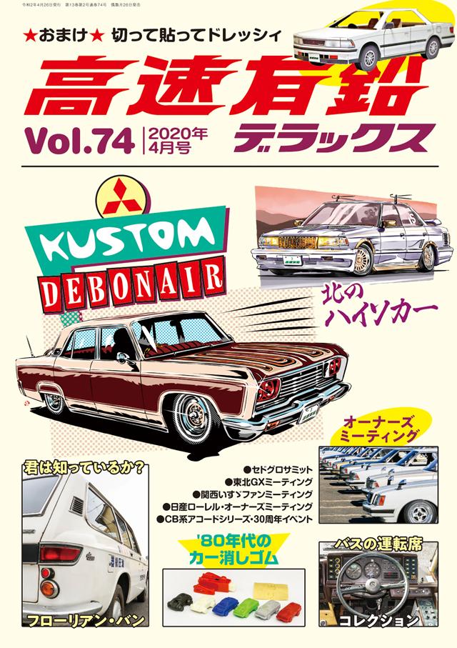 高速有鉛デラックス Vol.74(2/26発売)