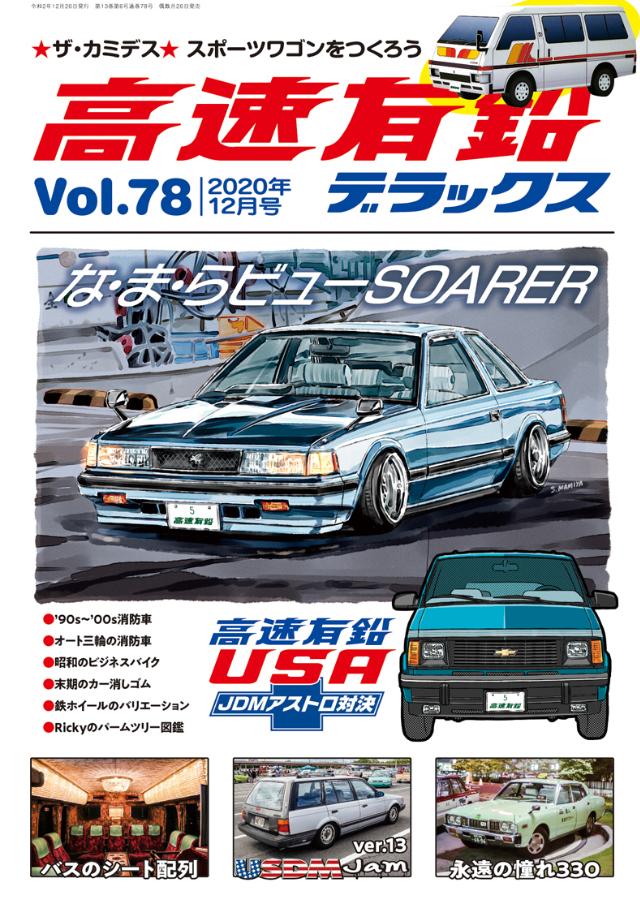 高速有鉛デラックス Vol.78(10/26発売)