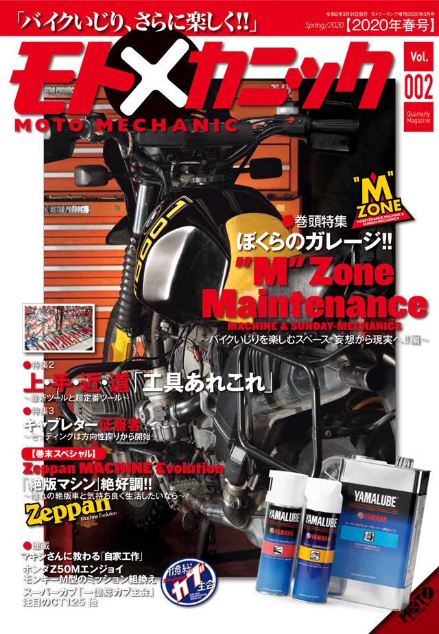 モトメカニック vol.2(1/31発売)