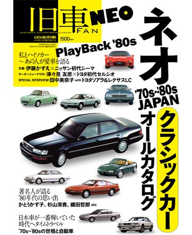 月刊自家用車増刊 旧車FAN NEO(2/23発売)