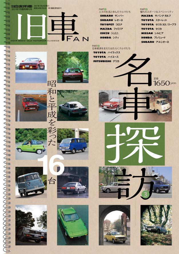 旧車FAN 名車探訪3(5/24発売)