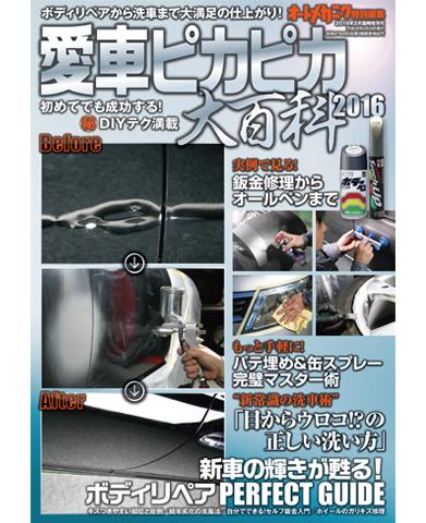 オートメカニック増刊「愛車ピカピカ大百科2016」