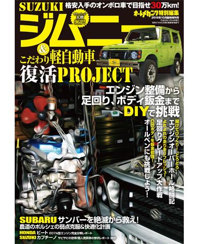 SUZUKIジムニー&こだわり軽自動車復活PROJECT