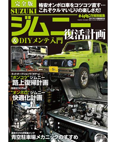 【完全版】SUZUKIジムニー復活計画&DIYメンテ入門