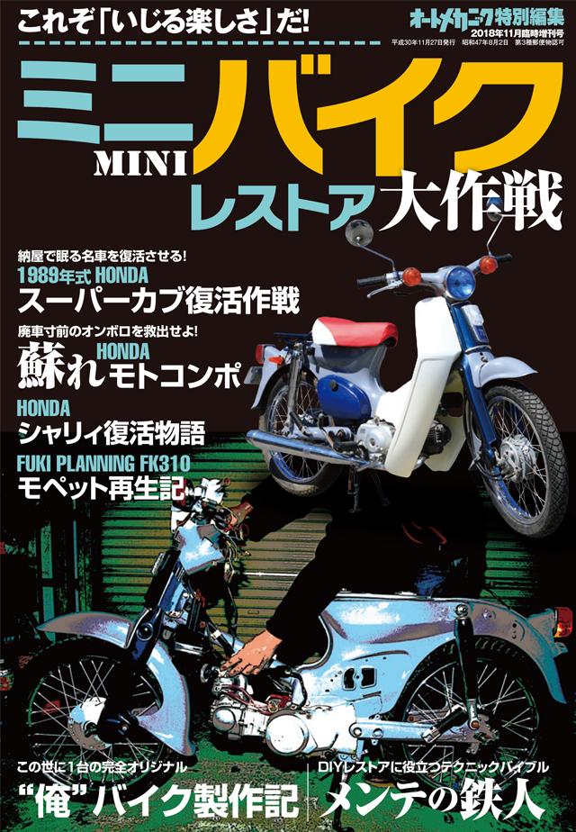 ミニバイクレストア大作戦(9/27発売)