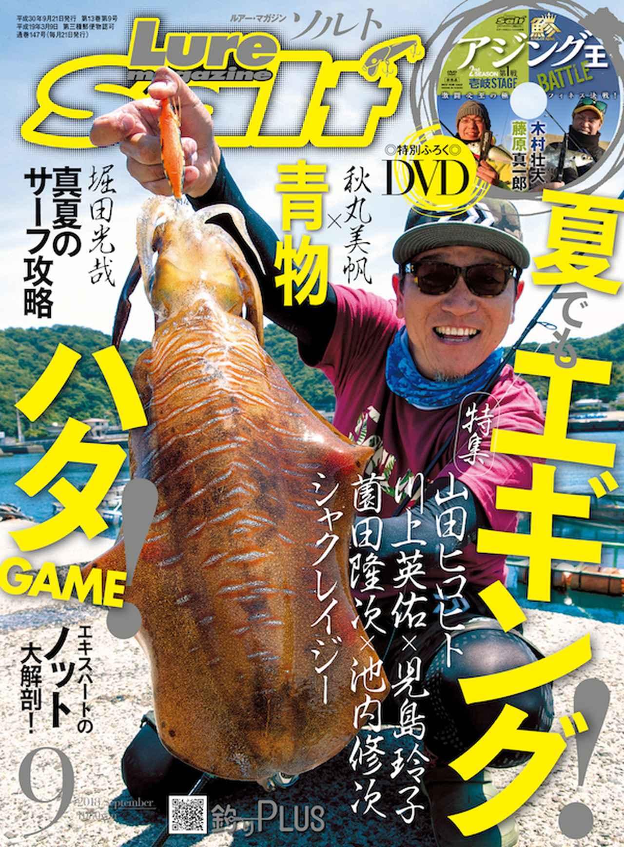 ルアーマガジン・ソルト2018年9月号