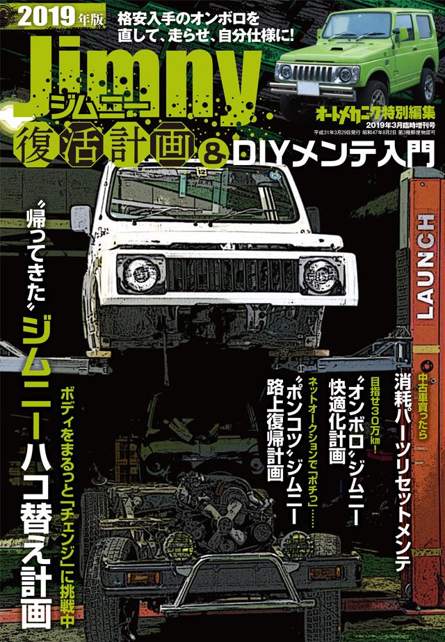2019年版ジムニー復活計画& DIYメンテ入門(1/29発売)