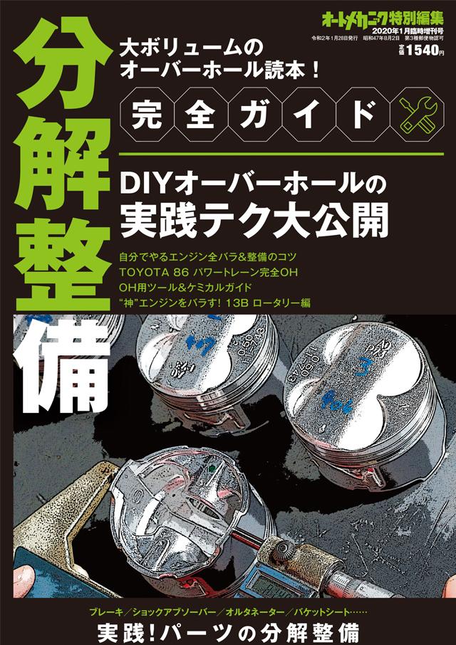 分解整備完全ガイド(11/28発売)