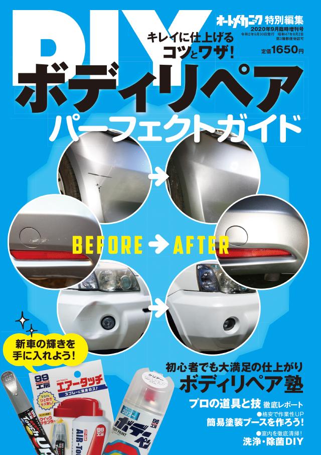DIYボディリペアパーフェクトガイド(7/30発売)