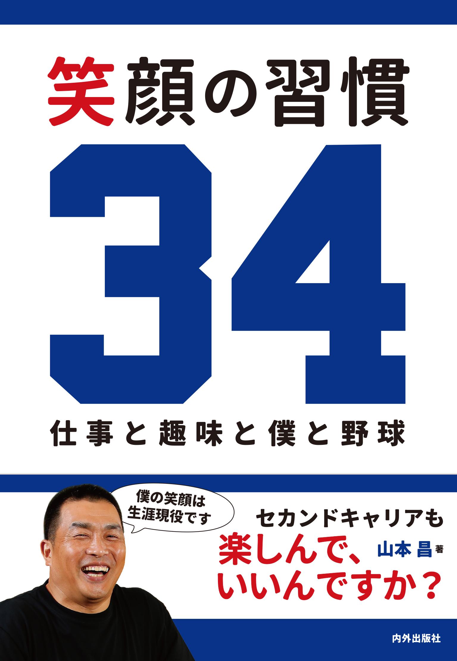 笑顔の習慣34 ~仕事と趣味と僕と野球~(発売1/24)