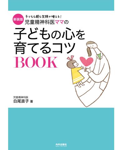 新装版 児童精神科医ママの子どもの心を育てるコツBOOK