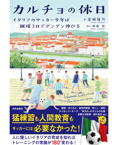 カルチョの休日 イタリアのサッカー少年は蹴球3日でグングン伸びる
