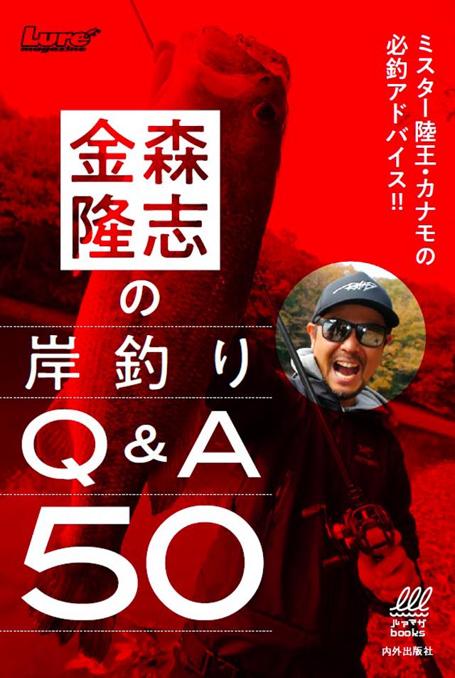 金森隆志の岸釣りQ&A50 ミスター陸王・カナモの必釣アドバイス!! (ルアマガブックス 1)