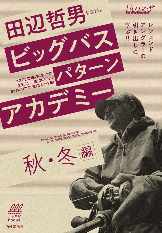 田辺哲男 ビッグバスパターンアカデミー 秋・冬編