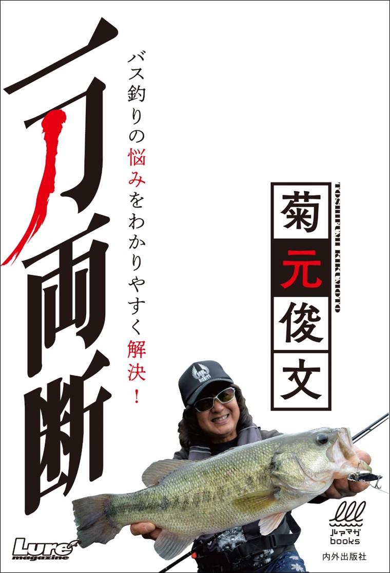 菊元俊文 一刀両断 バス釣りの悩みをわかりやすく解決!
