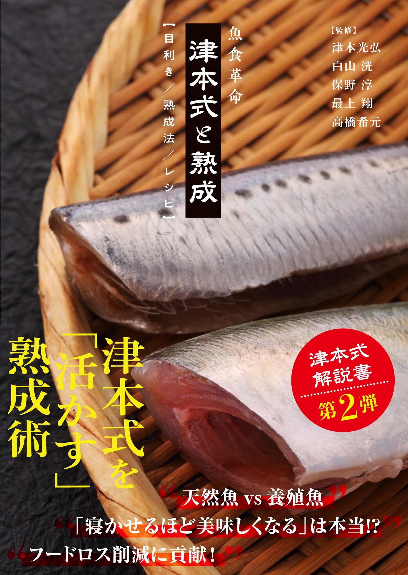 魚食革命『津本式と熟成【目利き/熟成法/レシピ】』