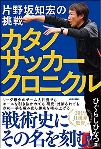 カタノサッカークロニクル 片野坂知宏の挑戦