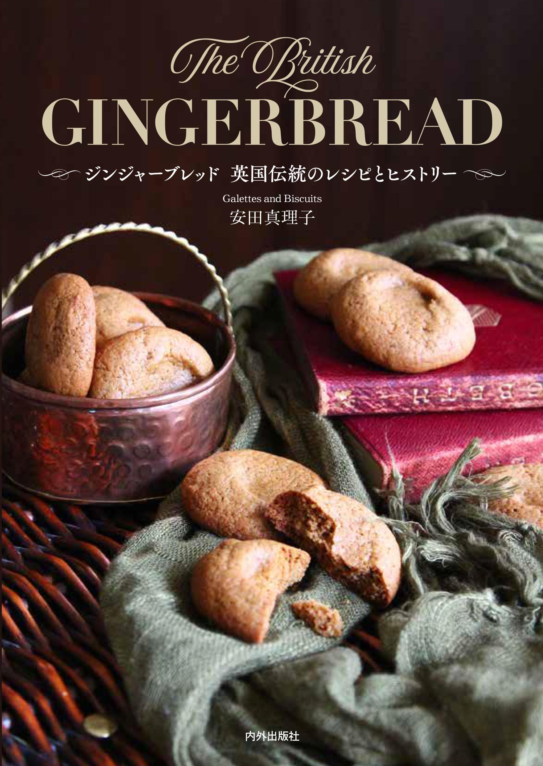 ジンジャーブレッド 英国伝統のレシピとヒストリー