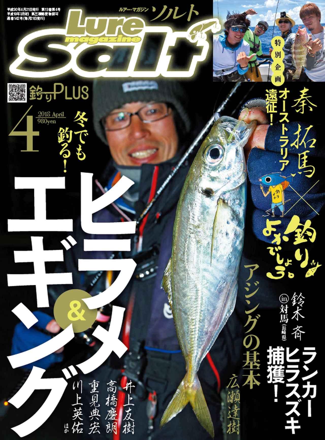 ルアーマガジン・ソルト2018年4月号(2/21発売)