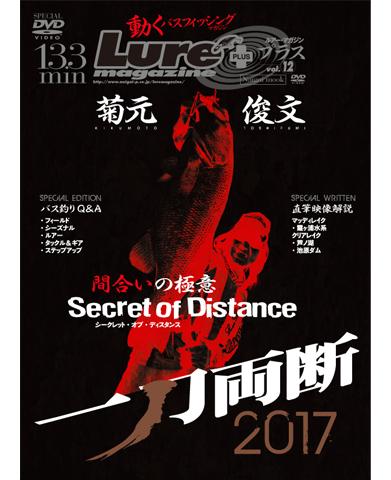 ルアーマガジンプラスVol.12 菊元俊文 バス釣りQ&A「一刀両断2017」