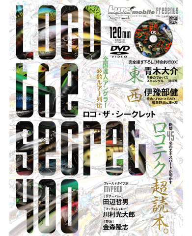 LOCO the SECRET 400