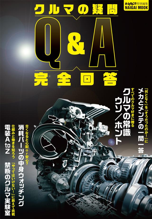 クルマの疑問Q&A完全回答(2/27発売)