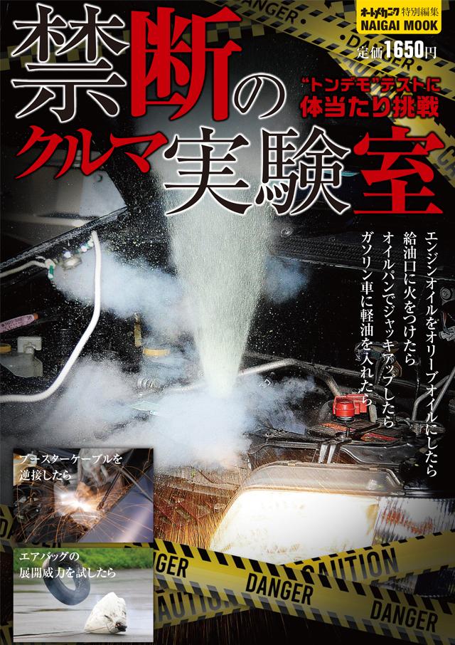 禁断のクルマ実験室(10/31発売)