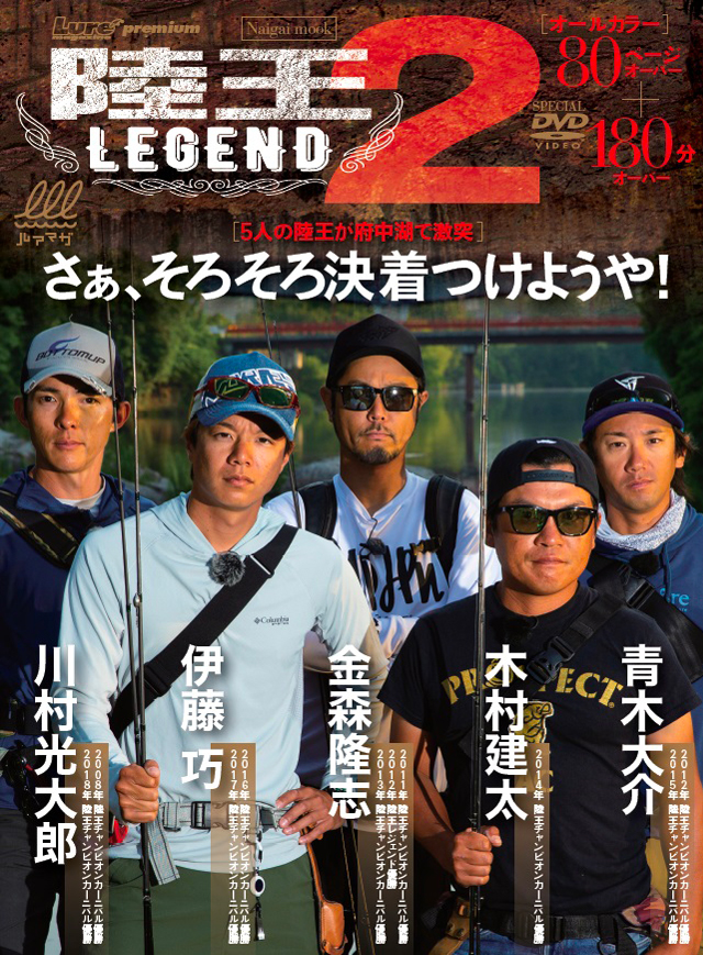 陸王レジェンド 2(1/16発売)