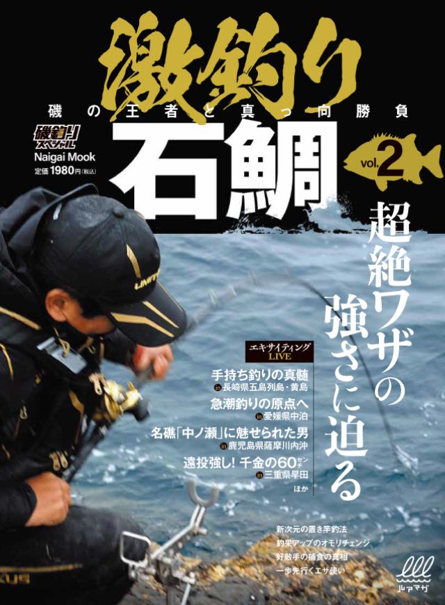 激釣り石鯛 Vol.2(8/27発売)
