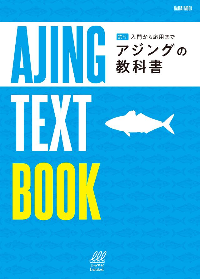 アジングの教科書(5/31発売)
