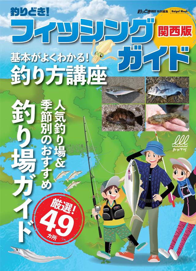 釣りどき!フィッシングガイド関西版(5/31発売)