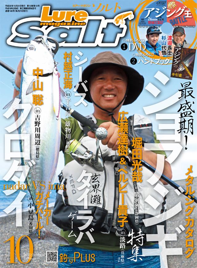 ルアーマガジン・ソルト 2018年10月号(8/21発売)