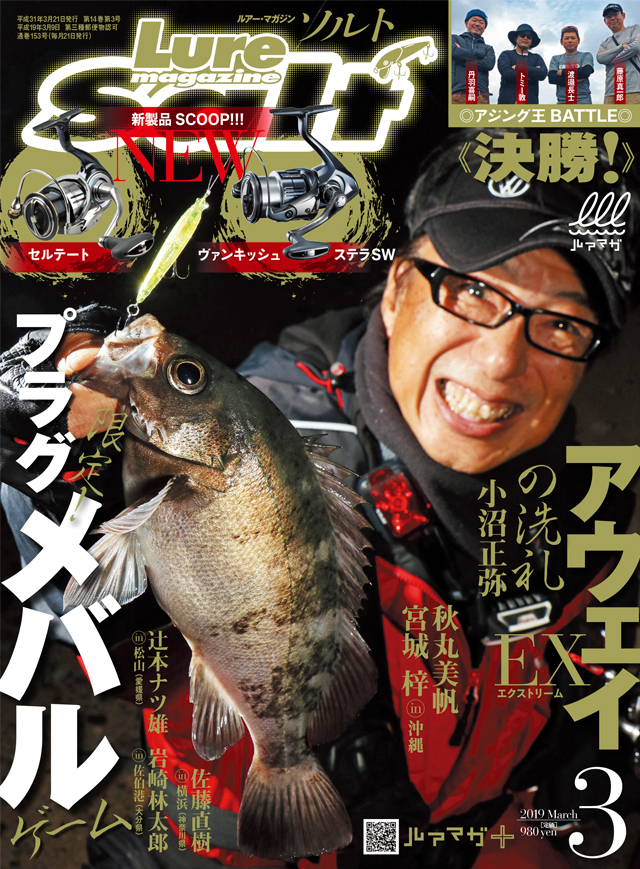 ルアーマガジン・ソルト 2019年3月号(1/21発売)