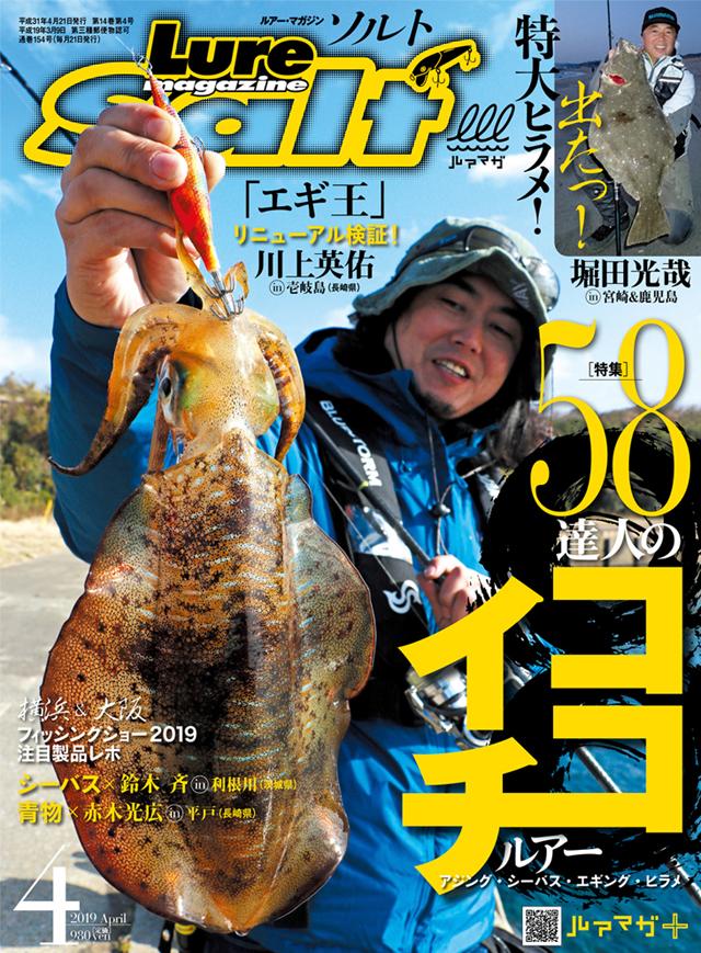 ルアーマガジン・ソルト 2019年4月号(2/21発売)