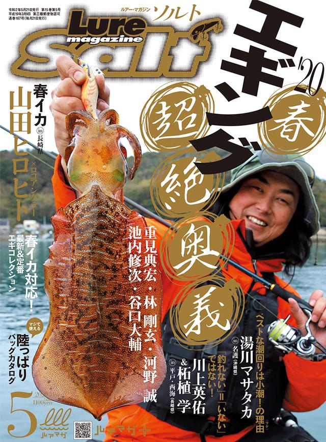ルアーマガジン・ソルト 2020年5月号(3/21発売)