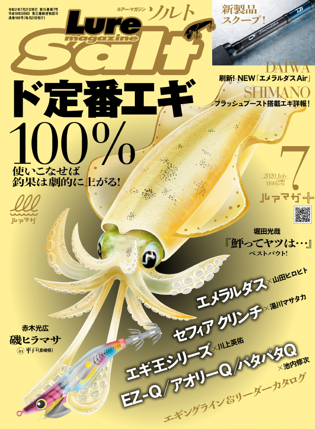 ルアーマガジン・ソルト 2020年7月号(5/21発売)