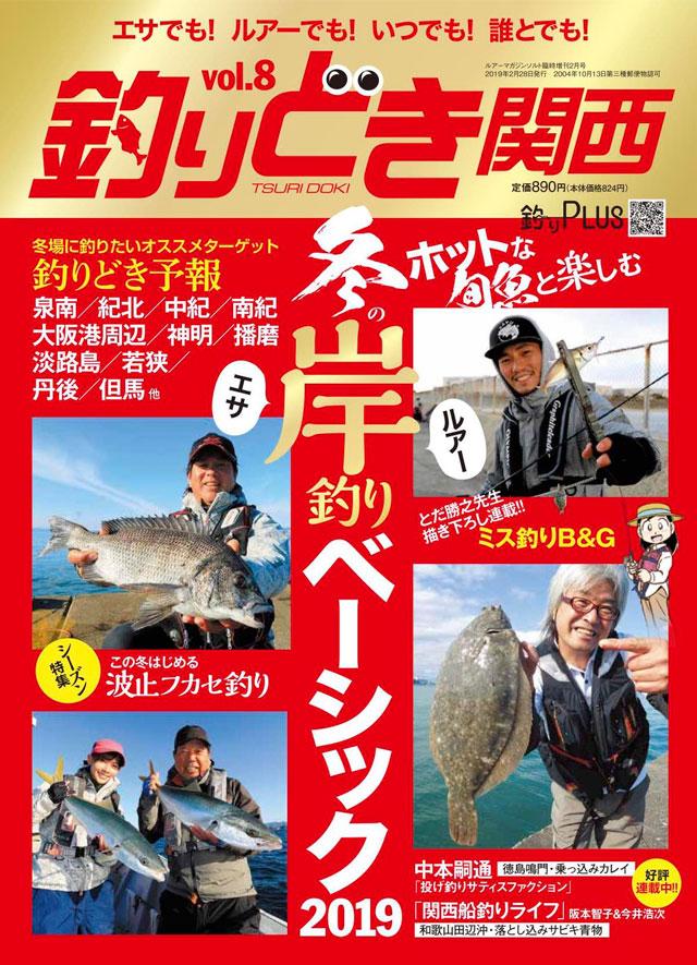 釣りどき関西 Vol.8(12/28発売)