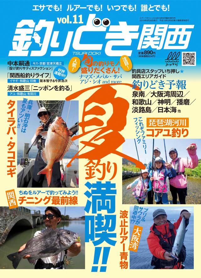 釣りどき関西 Vol.11(6/26発売)