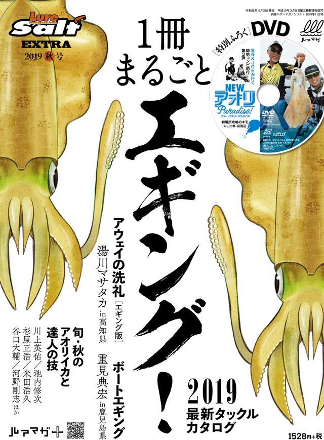 1冊まるごとエギング!(9/28発売)