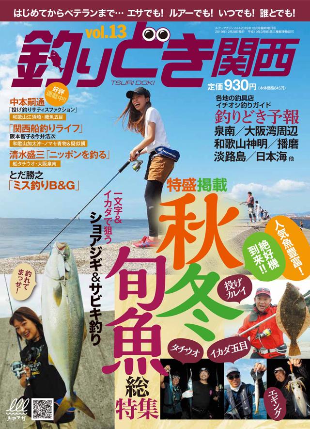 釣りどき関西 Vol.13(10/28発売)