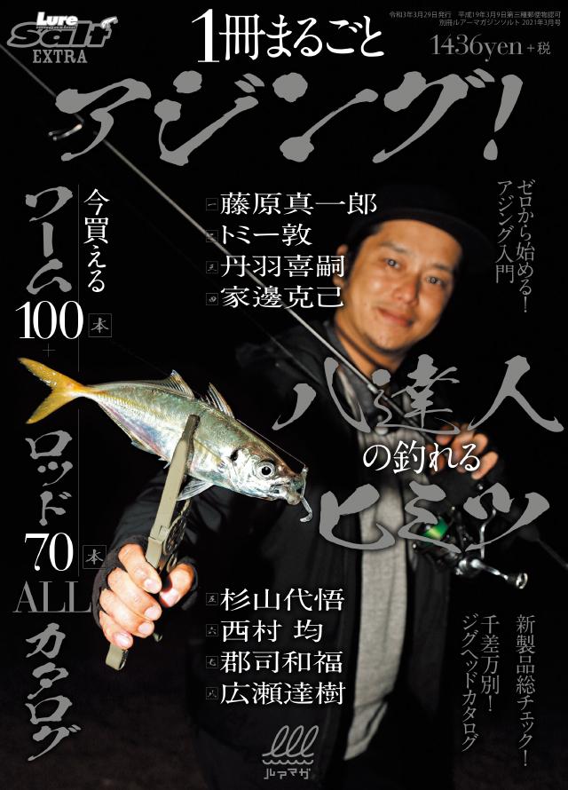 1冊まるごとアジング!(1/29発売)