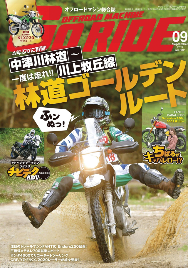 GoRIDE vol.2(8/6発売)