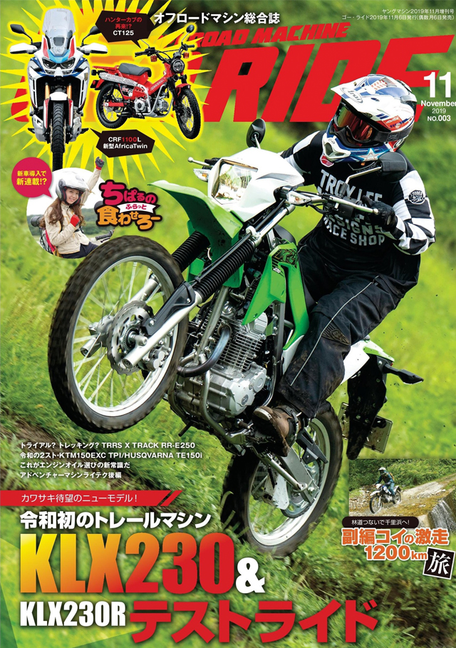 GoRIDE vol.3(10/4発売)