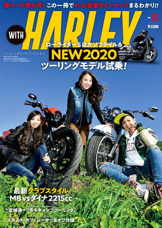 WITH HARLEY Vol.2(12/27発売)
