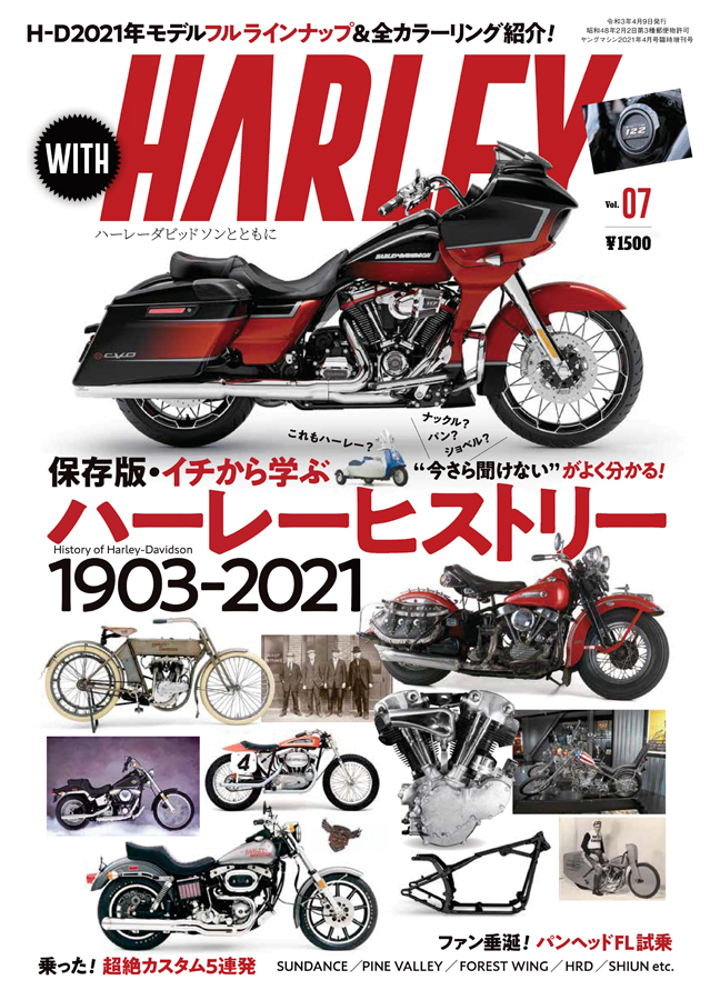 WITH HARLEY Vol.7(3/9発売)