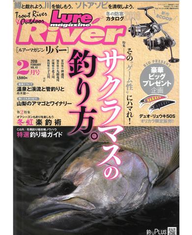 ルアーマガジンリバー Vol.43(12/21発売)