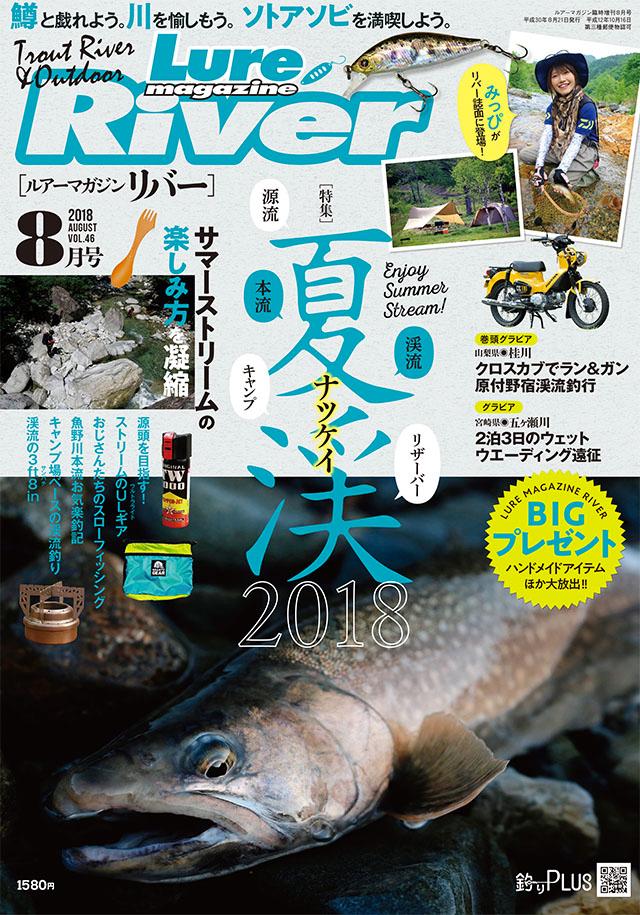 ルアーマガジンリバー Vol.46(6/21発売)
