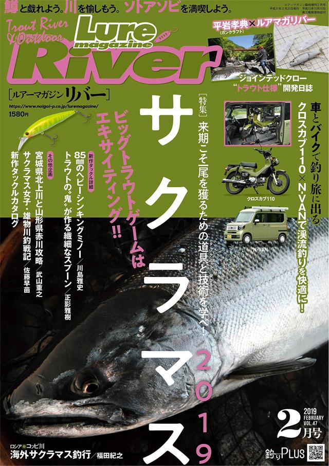 ルアーマガジンリバー Vol.47(12/20発売)
